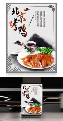 北京烤鸭中国风美食海报创意设计