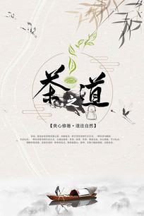 茶道水墨海报模板