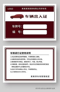 車輛出入通行證卡片