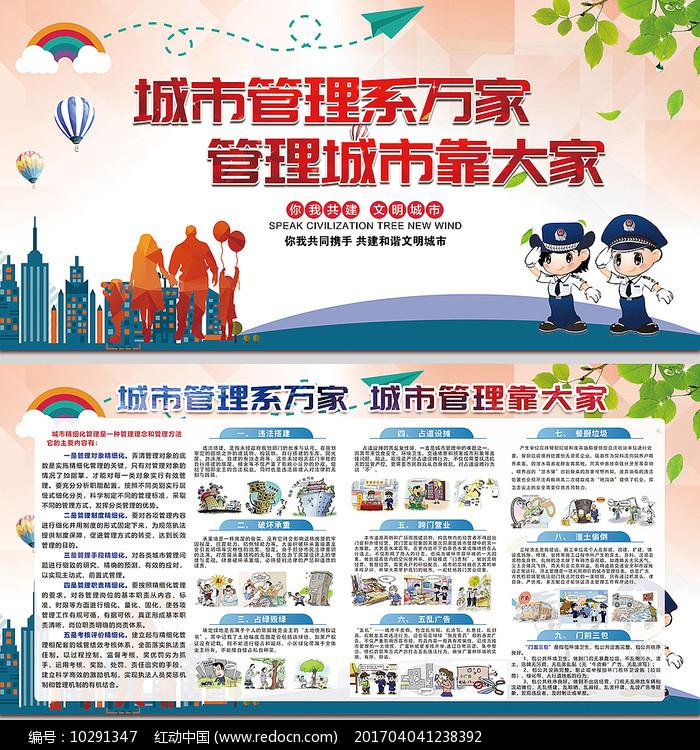城管宣传城市管理展板图片