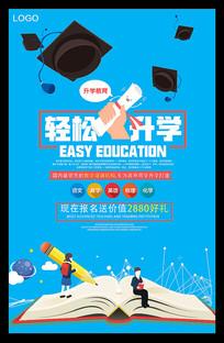 成人教育宣传海报