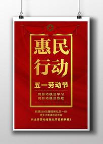 创意51劳动节促销活动海报