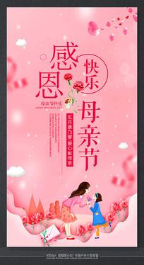 创意感恩母亲节节日海报