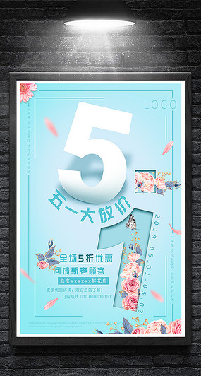 创意花卉51劳动节促销活动海报