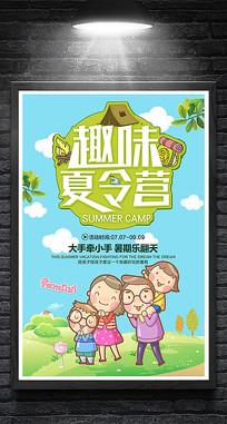 創意暑假簡約夏令營招生海報模板