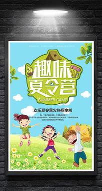 创意暑假简约夏令营招生海报模板设计