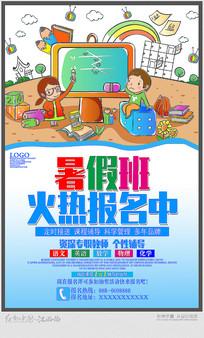 创意暑假培训班招生海报设计