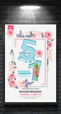 创意五一劳动节促销花卉宣传海报