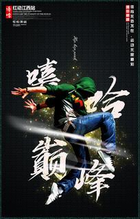創意嘻哈舞蹈海報設計