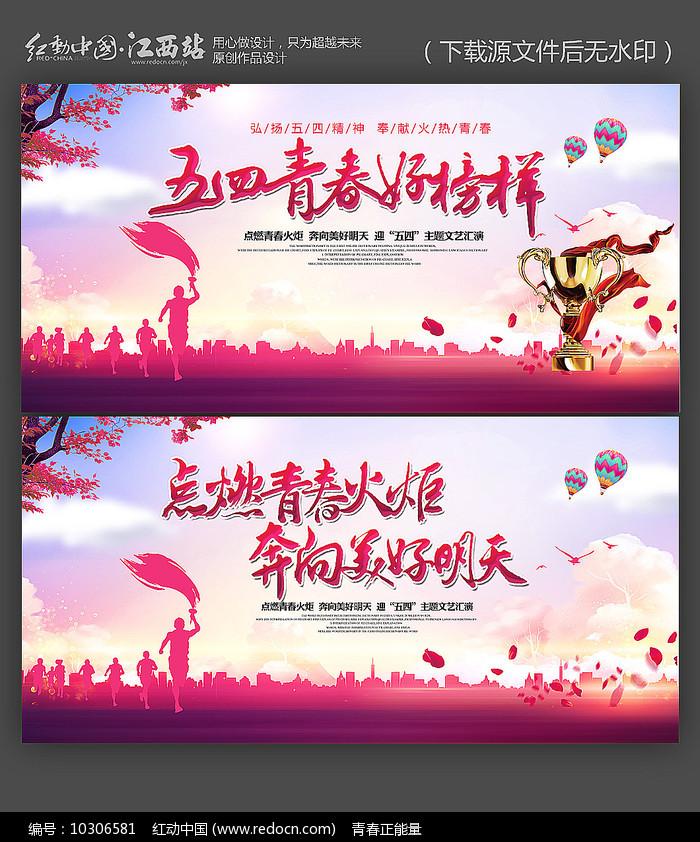 大气五四青年节表彰大会海报