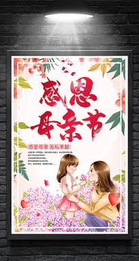 粉色创意花卉感恩母亲节促销海报设计 PSD