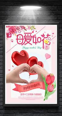 粉色花卉感恩母亲节促销海报