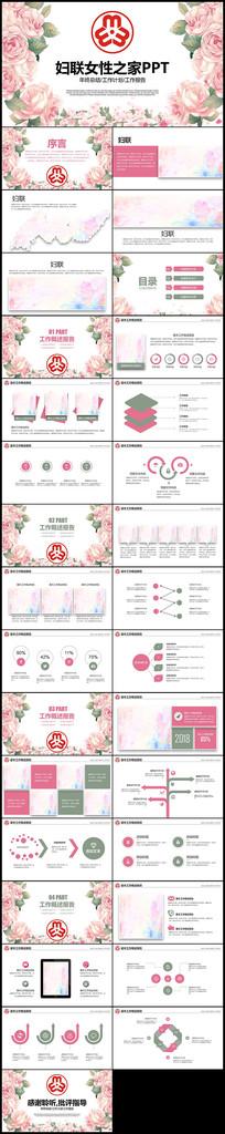 粉色水彩风女性妇联关爱女性总结计划PPT