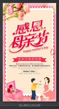 感恩母亲节节日促销海报