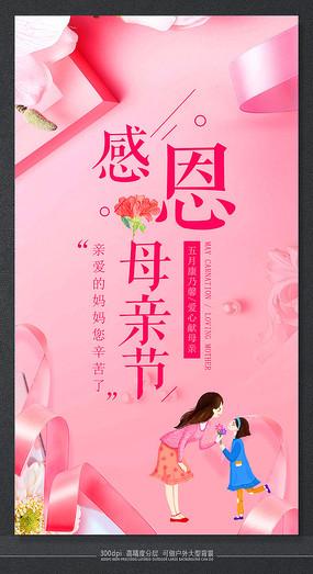 感恩母亲节节日促销海报设计