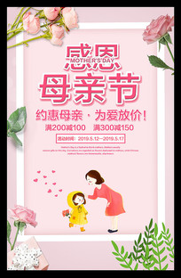 感恩母亲宣传海报