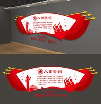 共青团入团誓词雕刻文化墙