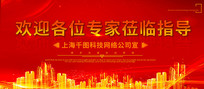 紅色簡約大氣歡迎領導蒞臨指導企業展板