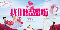 婚礼结婚宣传海报
