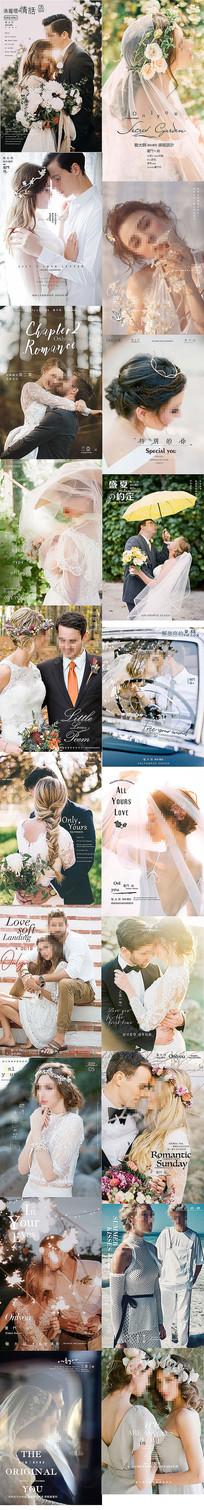 婚纱摄影文字排版写真海报设计  PSD