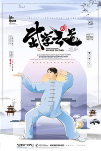 简洁创意中国风武术培训海报