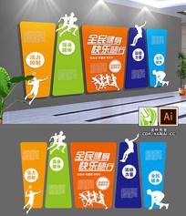 健身房体育文化墙设计