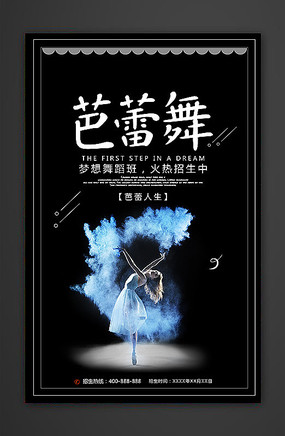 简约芭蕾舞海报设计