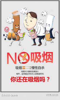 简约禁止吸烟宣传海报
