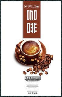 簡約咖啡宣傳海報