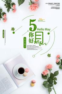 简约文艺5月你好海报