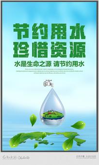 节约用水公益海报宣传