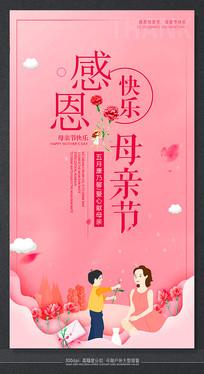 精美母亲节节日活动促销海报 PSD
