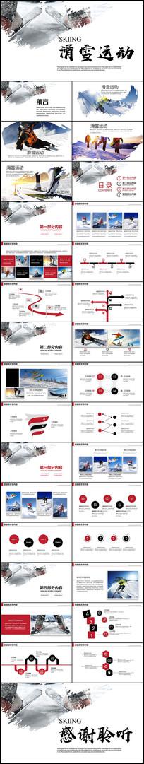 极限挑战户外运动极限运动滑雪PPT