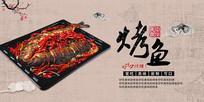 烤鱼宣传展板设计