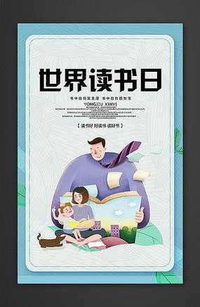 卡通世界读书日海报