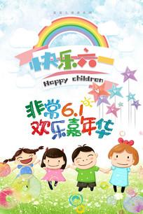 快乐六一儿童节61海报