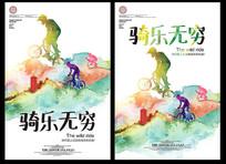 快乐骑行宣传海报
