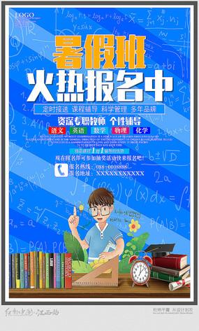 蓝色简约暑假培训班招生海报设计