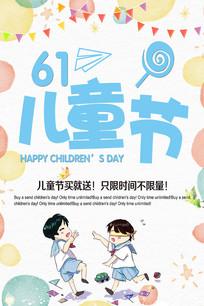 六一儿童节多彩61卡通海报