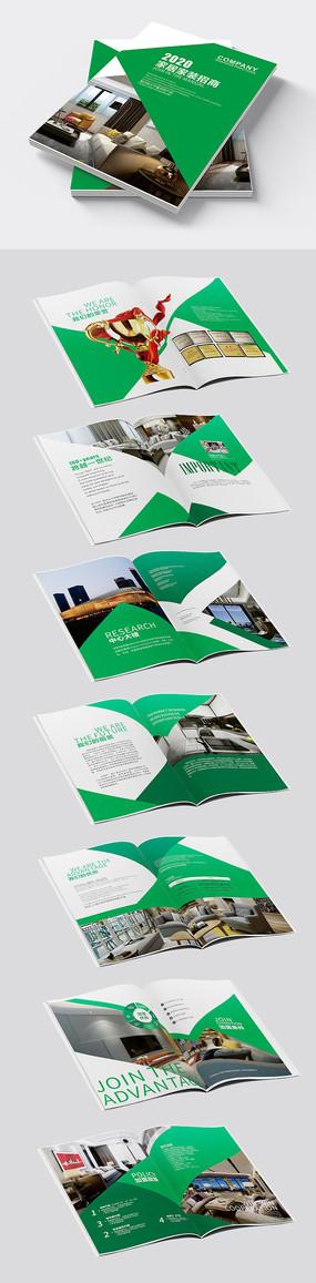 绿色健康家装家居招商企业画册