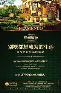 绿色自然别墅地产海报
