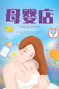母婴广告海报