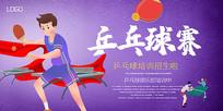 乒乓球比赛海报