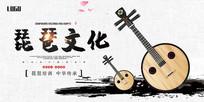 琵琶招生宣传海报