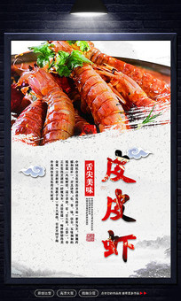皮皮蝦美食海報設計