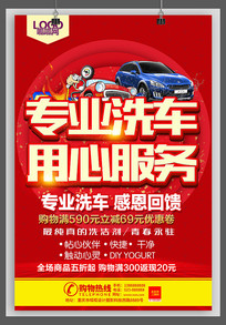清洁护理洗车海报设计