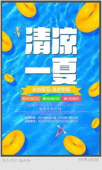 清新简约清凉一夏促销海报设计