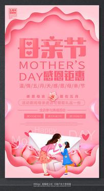 清新时尚母亲节节日活动海报 PSD