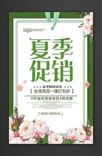 清新夏季促銷海報設計
