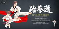 跆拳道比赛海报